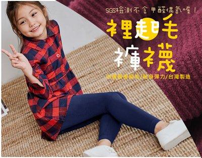 兒童褲襪,刷毛褲襪,九分褲襪,台灣製造,GIAT