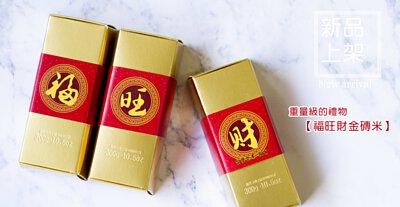 金磚米 金塊米 金條米 婚禮小物 企業贈品