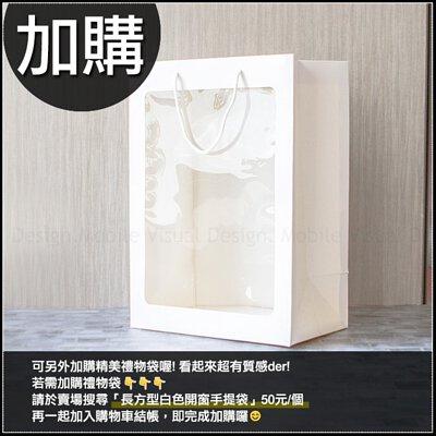 長方型白色開窗手提袋(長35X寬25X厚15cm)