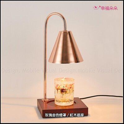 可調光原木底座香薰蠟燭燈(玫瑰金色燈罩+贈兩顆燈泡)