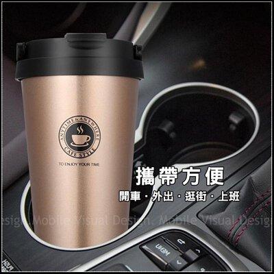 手提咖啡杯304不鏽鋼隨耳保溫杯(亮面香檳金款)