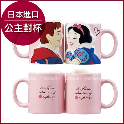 日本進口 迪士尼 Disney 白雪公主情侶對杯組