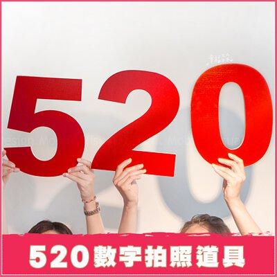 拍照道具-數字「520」手拿板