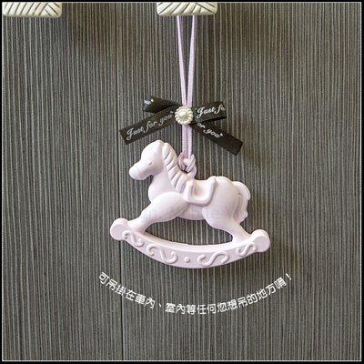 木馬擴香石掛飾(精美牛皮紙盒緞帶包裝)