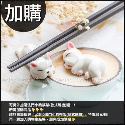法鬥小狗筷架(款式隨機)