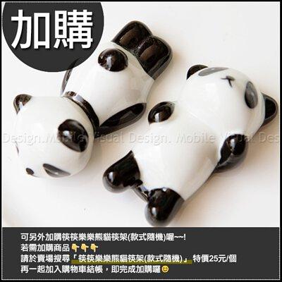 筷筷樂樂熊貓筷架(款式隨機)