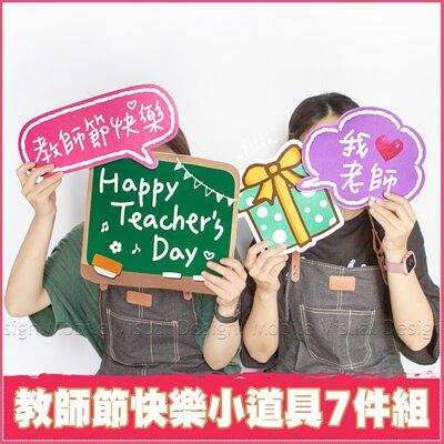 教師節快樂小道具(一組7件)