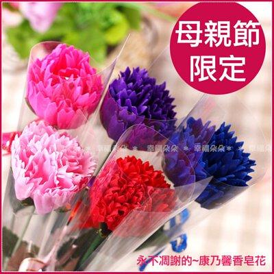 康乃馨香皂花X100支(每單支包裝)