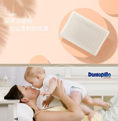 從沒睡過如此柔軟的乳膠枕-dunlopillo乳膠枕