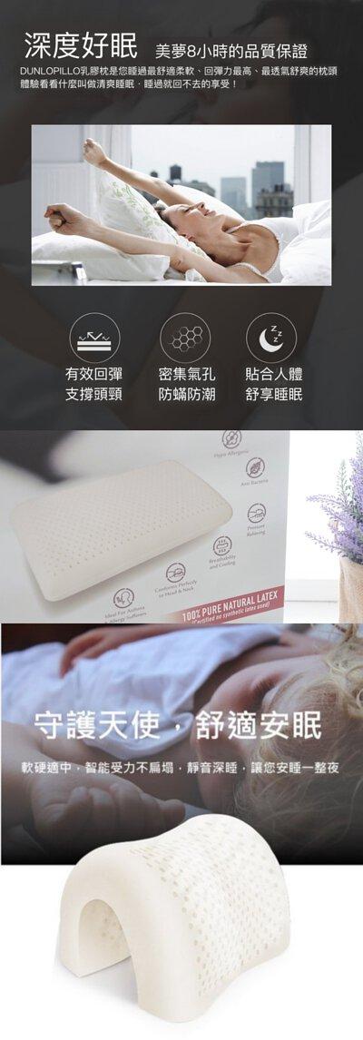 深度好眠的乳膠枕-dunlopillo乳膠枕