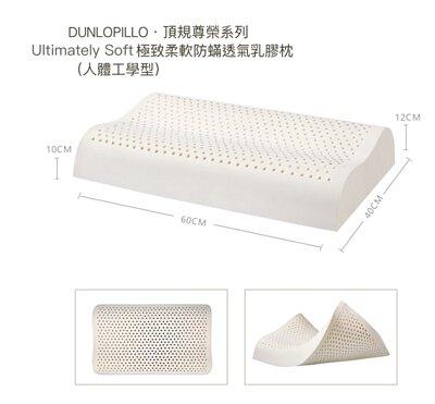 人體工學型乳膠枕-乳膠枕dunlopillo