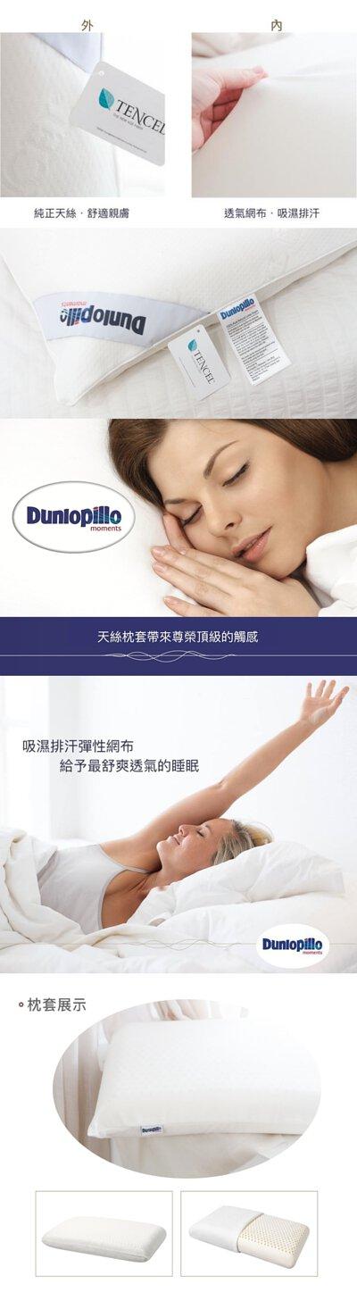 買乳膠枕附天絲枕套-乳膠枕dunlopillo