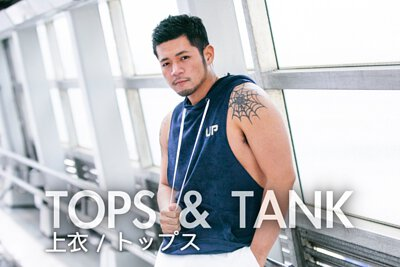 Tops and Tank