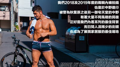 Man with sports shorts in Nakano 2019