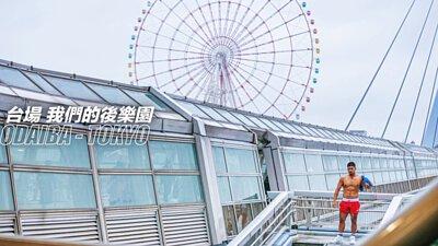 Odaiba Tokyo Teleport Ferris wheels