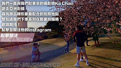 Kii Chan Instagram