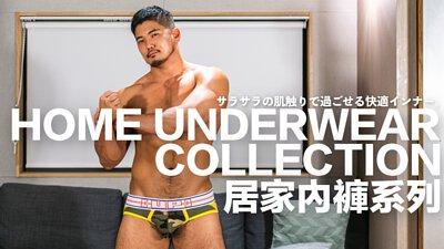 Home Underwear Collection