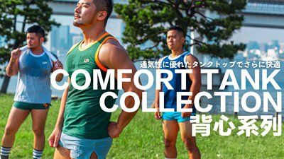 Comfort Tank Collection