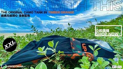 Camo Tank New