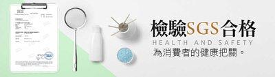 GREEN BELL綠貝 / YOKOZUNA橫鋼商品SGS檢驗報告