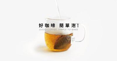 好咖啡簡單泡image