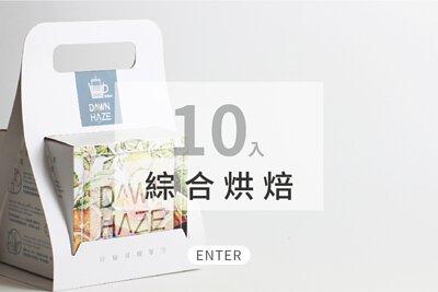 原豆咖啡綜合烘焙10包入