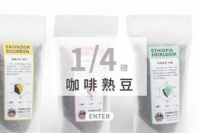 原豆咖啡熟豆120G