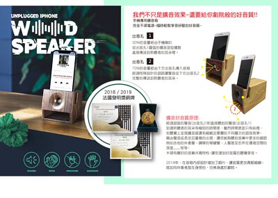 嵨德工房,wooderstudio,handmade,手作,standsoundamplifier,woodseakerr ,