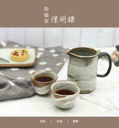 陳明謙,ceramics,陶瓷,冰玉,彩繪,茶杯,餐盤,茶壺,茶藝