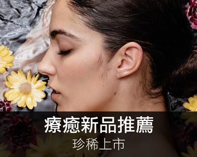 樸香氛|療癒新品推薦