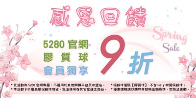 5280官網購買膠質球 會員獨享9折