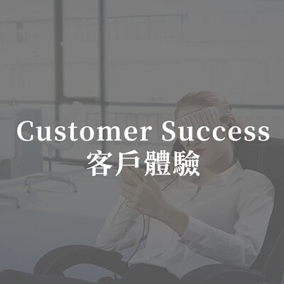 SearchingC客戶體驗-職缺