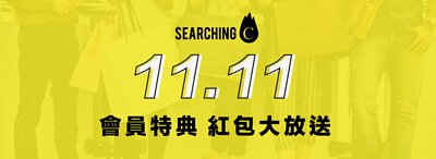 SearchingC雙11會員特典