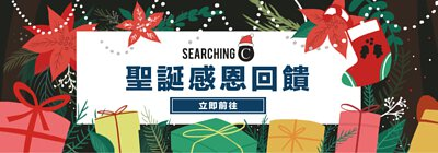 Searching C 聖誕感恩回饋2