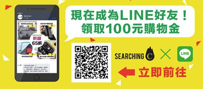 LINE_SearchingC