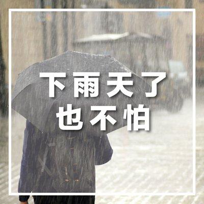 下雨天了怎麼辦
