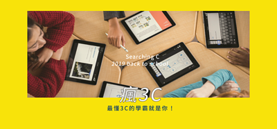 Searching C-開學季-back to school-3C