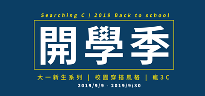 SearchingC-開學季-back to school