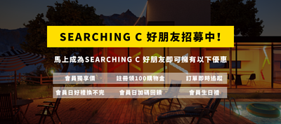 SearchingC-會員招募