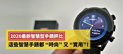 智慧 手錶, 智慧手錶推薦, 智慧手錶推薦 2019, 智慧手錶 血壓, 智慧手錶 悠遊卡, 智慧手錶比較, 智慧手錶功能, 智慧手錶line, 智慧手錶line通話, 智慧手錶line回覆, 智慧手錶nfc, 智慧手錶 ticwatch