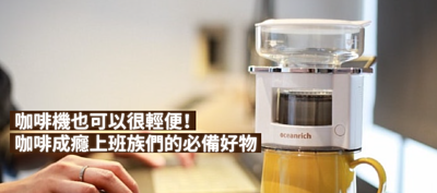 咖啡機也可以很輕便!咖啡成癮上班族們的必備好物