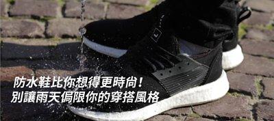 防水鞋比你想得更時尚!別讓雨天侷限你的穿搭風格