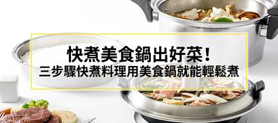 快煮美食鍋、電鍋出好菜!三步驟快煮料理用美食鍋就能輕鬆煮