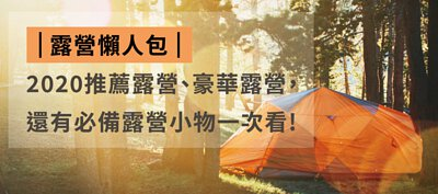 露營懶人包-2020推薦露營、豪華露營,還有必備露營小物一次看