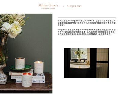 Miller Harris 蠟燭 花藝 情人節 折扣 McQueen 室內設計