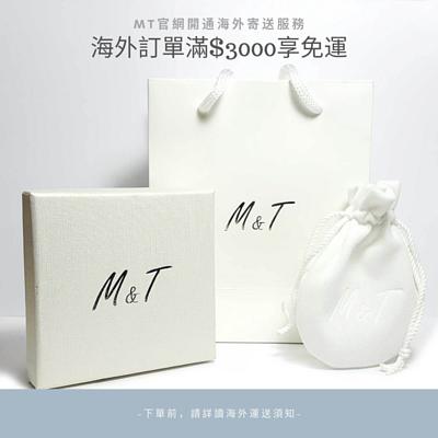 MT官網開通海外寄送服務海外訂單滿$3000享免運