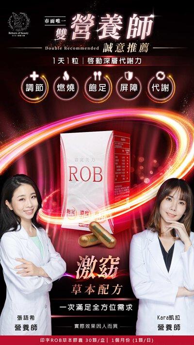 張棋惠雙營養師_印字ROB草本