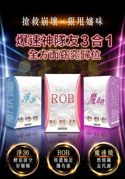 減肥瘦身ROB