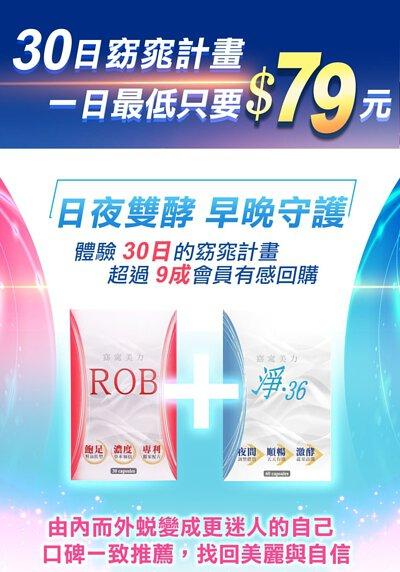 ROB 減肥瘦身