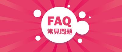 常見問題,FAQ